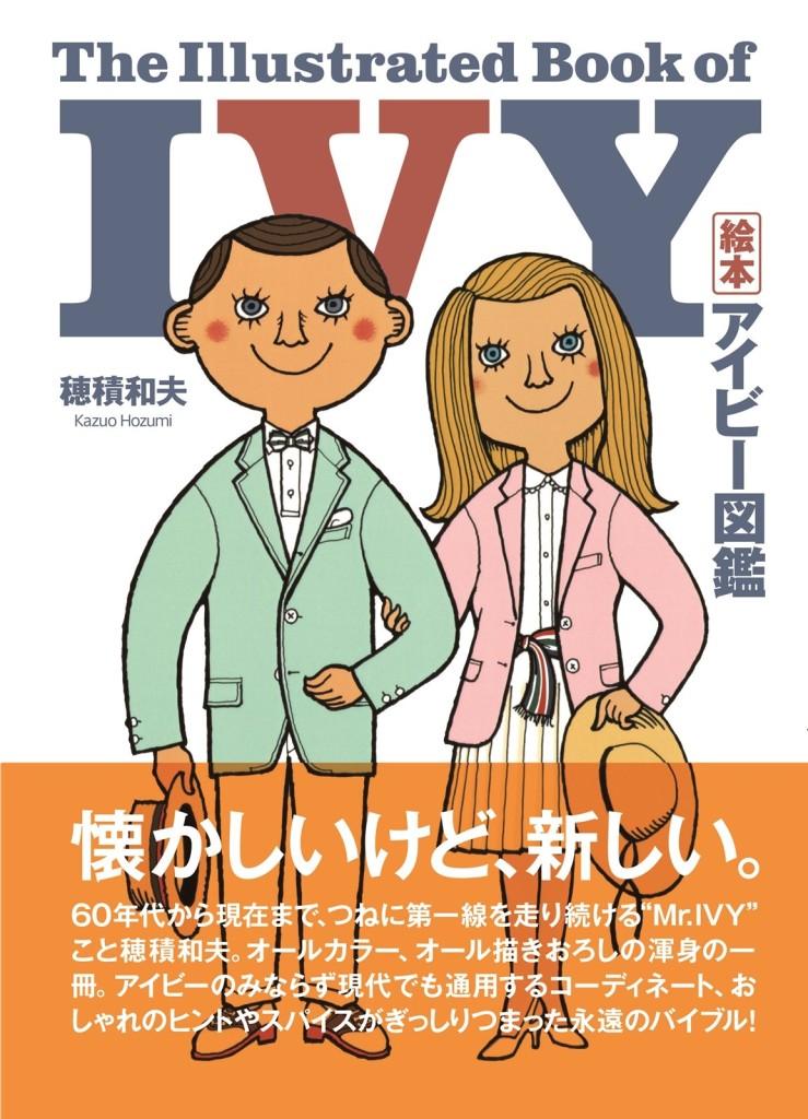 hozumi cover