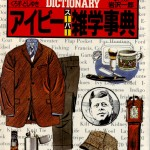 Devil In The Details: Japanese Ivy Dictionary